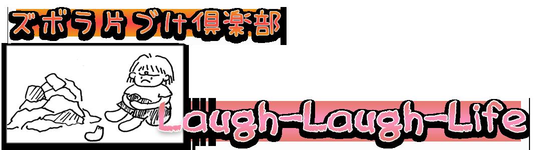 お片づけのプロによるお片づけブログ 主に兵庫県でのお片づけが苦手な方への整理収納サービス ズボラ片づけ倶楽部