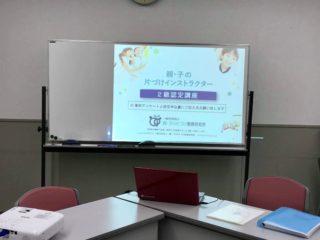 吹田市での「親・子の片づけインストラクター2級認定講座」開催が完了しました〜