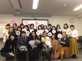 ファミ片三周年カンファレンス&講演会